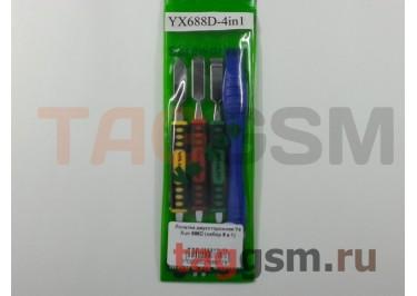 Лопатка двухсторонняя Ya Xun 688D (набор 8 в 1)