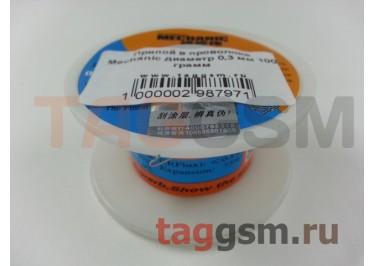 Припой в проволоке Mechanic диаметр 0,3 мм 100 грамм (HX-T100)
