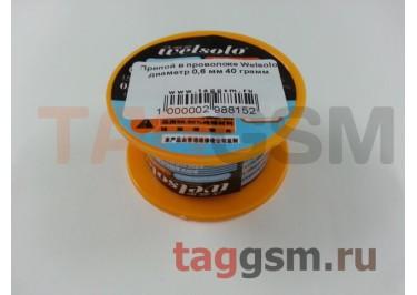 Припой в проволоке Welsolo диаметр 0,6 мм 40 грамм
