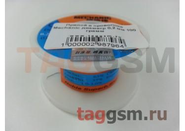 Припой в проволоке Mechanic диаметр 0,2 мм 100 грамм (HX-T100)