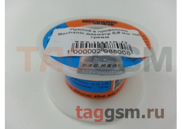 Припой в проволоке Mechanic диаметр 0,6 мм 100 грамм (HX-T100)