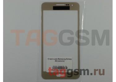 Стекло для Samsung Galaxy A3 (золото)