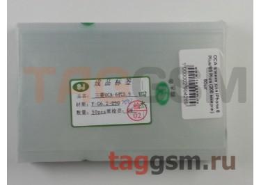 OCA пленка для iPhone 6 Plus / 6S Plus / 7 Plus (200 микрон) упаковка 50шт