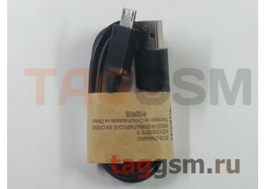 Кабель USB - micro USB (для Samsung, Huawei, китайских телефонов, планшетов), черный