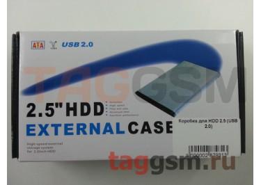 Коробка для HDD 2.5 (USB 2.0) SATA