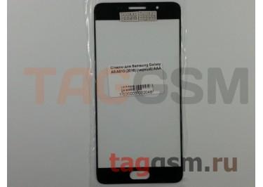 Стекло для Samsung Galaxy A5 / А510 (2016) (черный), ААА