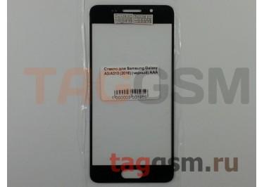 Стекло для Samsung Galaxy A3 / A310 (2016) (черный), AAA