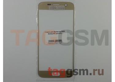 Стекло для Samsung G930 Galaxy S7 (золото), ААА