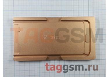 Форма для склеивания дисплея и стекла Samsung G935 Galaxy S7 Edge (алюминий)