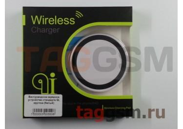 Беспроводное зарядное устройство стандарта Qi, круглое (белый)
