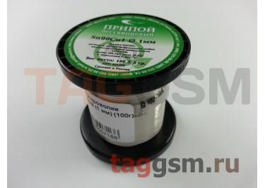 Припой в проволке бессвинцовый (1 мм) (100г)
