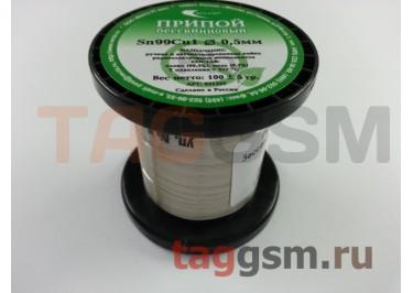 Припой в проволке бессвинцовый (0,5 мм) (100г)