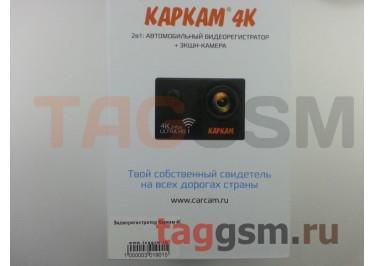 Видеорегистратор КАРКАМ 4K
