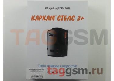 Радар-детектор КАРКАМ СТЕЛС 3+