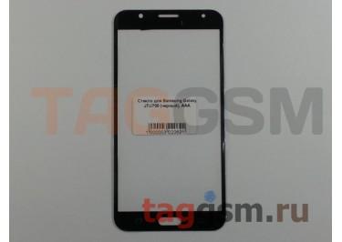 Стекло для Samsung J700 Galaxy J7 (черный), ААА