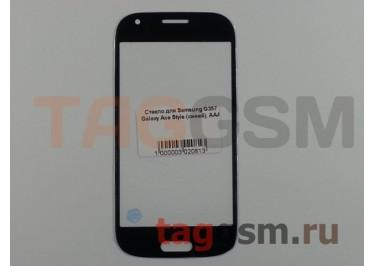 Стекло для Samsung G357 Galaxy Ace Style (синий), AAA