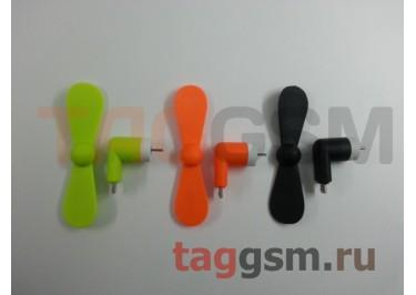 Мини-вентилятор для Android (micro USB), в ассортименте
