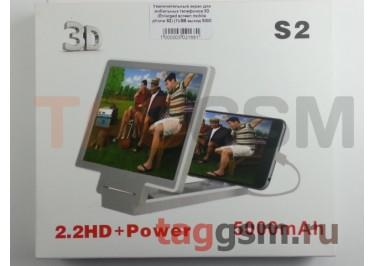 Увеличительный экран для мобильных телефонов 3D (Enlarged screen mobile phone S2) (1USB выход + Power Bank 5000 mA / h), синий