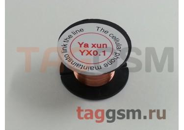 Соединительный провод (перемычка) YAXUN YX0.1 (медь)