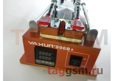 Станок для разборки сенсорных модулей YAXUN 996В+