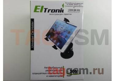 """Автомобильный держатель для PDA / GPS / TV JM-037 (для планшетов и навигаторов до 7"""") Eltronic"""
