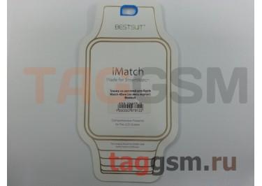 Пленка на дисплей для Apple Watch 42мм (на весь корпус) Bestsuit