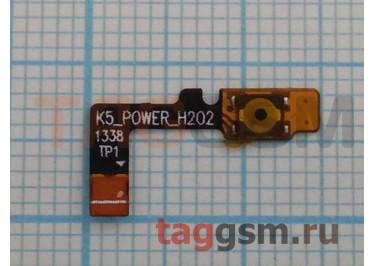 Шлейф для Lenovo K900 + кнопка включения