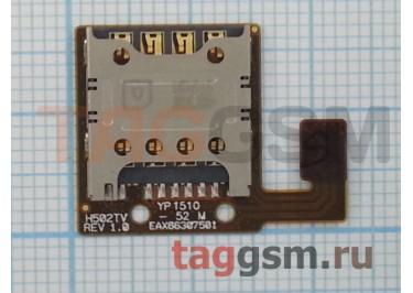 Шлейф для LG H502 Magna / H522 G4c + считыватель сим