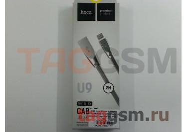 USB для iPhone 6 / iPhone 5 / iPad4 / iPad Mini / iPod Nano (в коробке) серебро 2m, HOCO (U9)