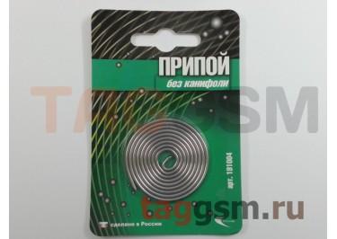 Припой бытовой - размотка ПОС-61 без канифоли (2мм) блистер