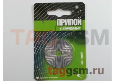 Припой бытовой - размотка ПОС-61 с канифолью (1,5мм) блистер