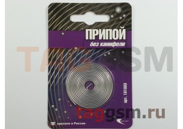 Припой бытовой - размотка ПОС-61 без канифоли (1,5мм) блистер