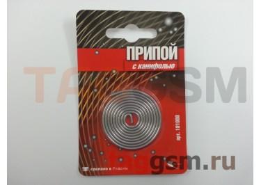 Припой бытовой - размотка ПОС-61 с канифолью (2мм) блистер