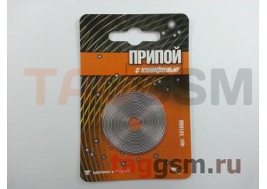 Припой бытовой - размотка ПОС-61 с канифолью (1мм) блистер