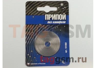 Припой бытовой - размотка ПОС-61 без канифоли (1мм) блистер