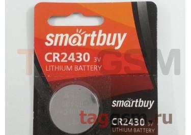 Спецэлемент CR2430-5BL (батарейка Li, 3V) Smartbuy