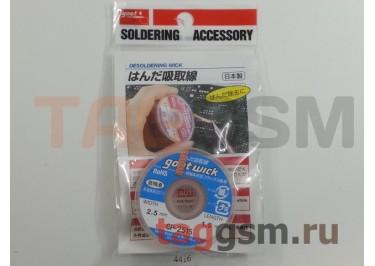 Оплетка для выпайки Goot CP-2515 (2,5мм х 1,5м)