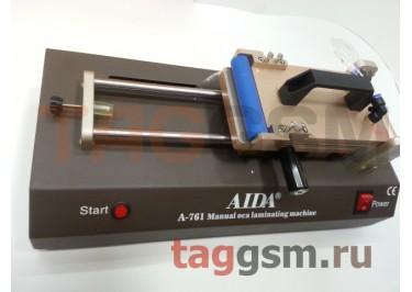 Станок для нанесения OCA / Поляризационной пленки на дисплей AIDA A-761 (ламинатор,ваккумный, универсальный)