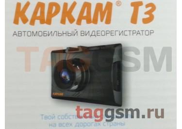 Видеорегистратор КАРКАМ T3