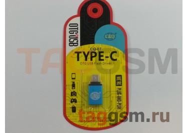 Адаптер Type-C - USB (OTG), в  ассортименте