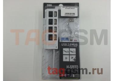 USB HUB с выключателями (4 порта), белый