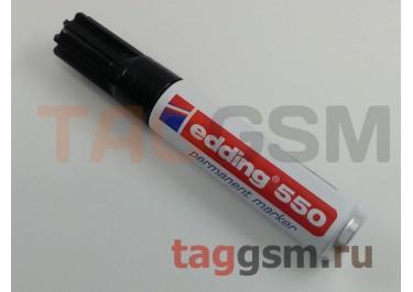 Маркер EDDING 550 / 1, d=3-4мм (перманент, круглый, черный)