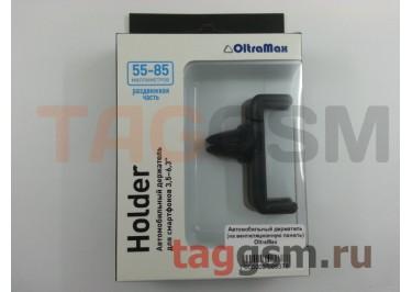 Автомобильный держатель (на вентиляционную панель) OltraMax