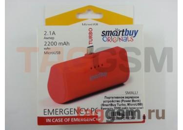 Портативное зарядное устройство (Power Bank) (SmartBuy Turbo, MicroUSB) Емкость 2200 mAh (красное)