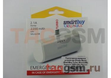 Портативное зарядное устройство (Power Bank) (SmartBuy Turbo, MicroUSB) Емкость 2200 mAh (белое)