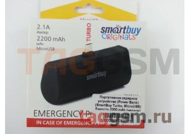 Портативное зарядное устройство (Power Bank) (SmartBuy Turbo, MicroUSB) Емкость 2200 mAh (черное)