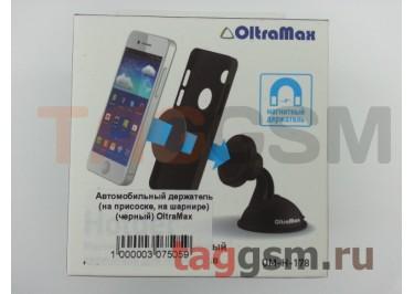Автомобильный держатель (на присоске, на шарнире, на магните) (черный) OltraMax 178