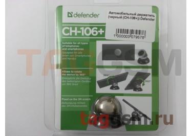 Автомобильный держатель (черный (CH-106+)) Defender