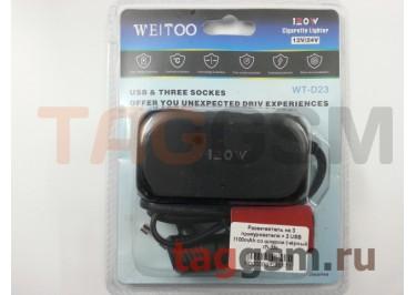 Разветвитель на 3 прикуривателя + 2 USB 2100mAh со шнуром (чёрный) (D-23)