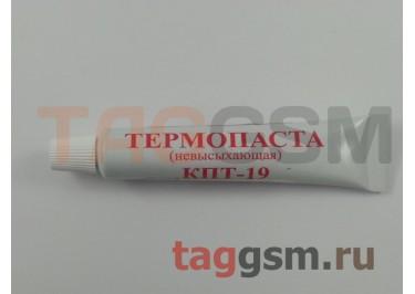 Паста теплопроводная КПТ-19 (термопаста) (17г)